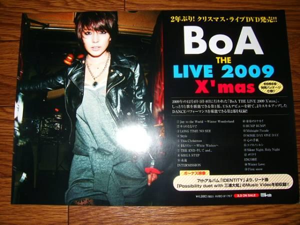 【ミニポスターF9】 BoAボア/THE LIVE 2009 Xmas 非売品!