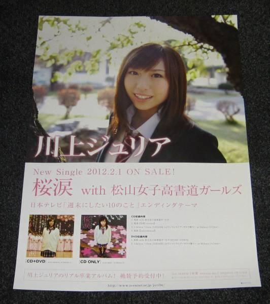 /FZ05 ポスター 川上ジュリア 桜涙 with松山女子高書道ガールズ