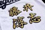 藤井淳志ネーム(行金)刺繍ワッペン/中日ドラゴンズユニホームに