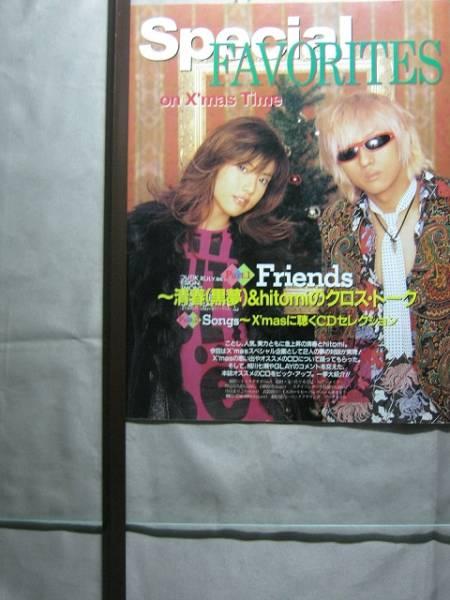 '96【対談 清春 × hitomi 】♯