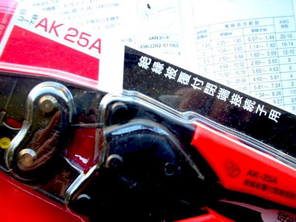 新品即決エビ圧着工具AK25A絶縁被覆付閉端接続子用_画像2