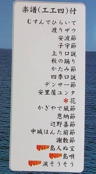 楽しい 沖縄三線教室 Hand Book (改訂版)_画像3