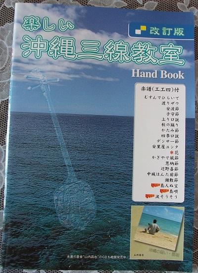 楽しい 沖縄三線教室 Hand Book (改訂版)_( ※ 送料 580円 )