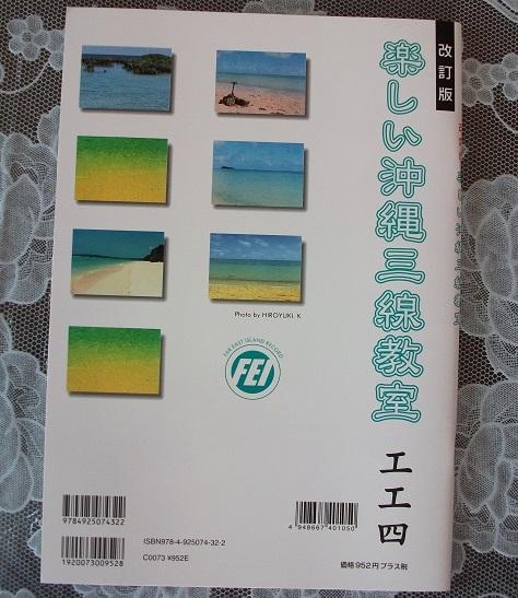 楽しい 沖縄三線教室 Hand Book (改訂版)_画像2