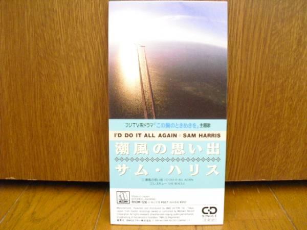 8cmCD サムハリス SAM HARRIS サム ハリス 潮風の思い出 I'D DO IT ALL AGAIN/フジTV系ドラマこの胸のときめきを主題歌 8cm_画像1