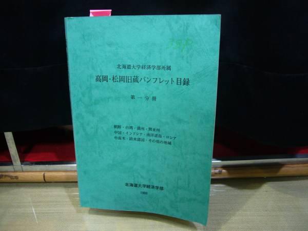 『高岡・松岡旧蔵パンフレット目録』北大経済学部所蔵 ・第1分冊