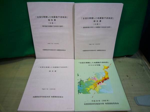 『全国を概観した地震動予測地図』地震調査研究推進本部・2008年