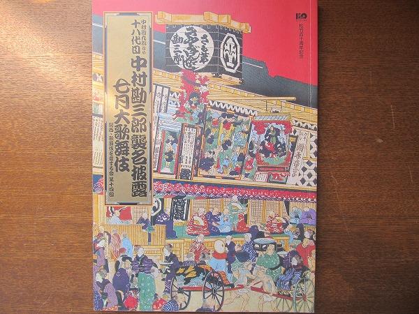 歌舞伎パンフ「十八代目中村勘三郎襲名披露」中村芝翫市川染五郎