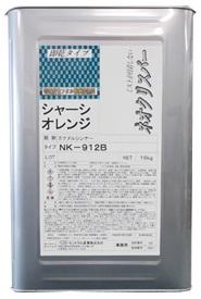 シャーシオレンジ 即乾「ネオクリスバー NK-912B 16㎏」_画像1