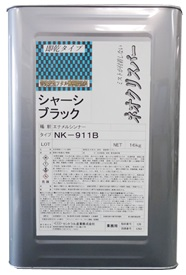 シャーシブラック 即乾「ネオクリスバー NK-911B 16㎏」_画像1