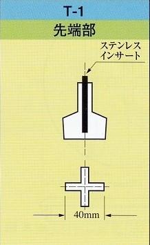 イケダ式スカッパー ドライバー部品 先端部「T-1」_画像2