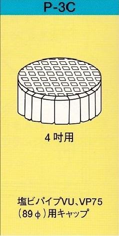 イケダ式スカッパー 塩ビパイプ4インチ用キャップ「P-3C」取寄せ_画像1