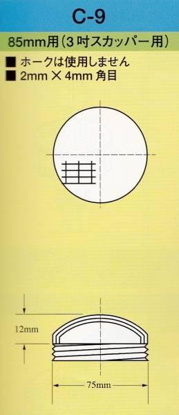 イケダ式スカッパー キャップ「C-9」_画像1