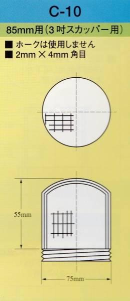 イケダ式スカッパー キャップ「C-10」_画像1