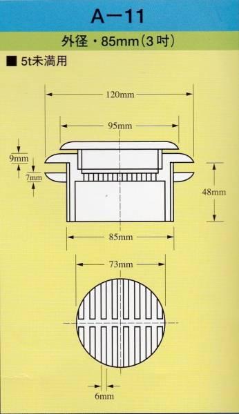 イケダ式スカッパー 5トン未満用 タテ目「A-11」_画像1