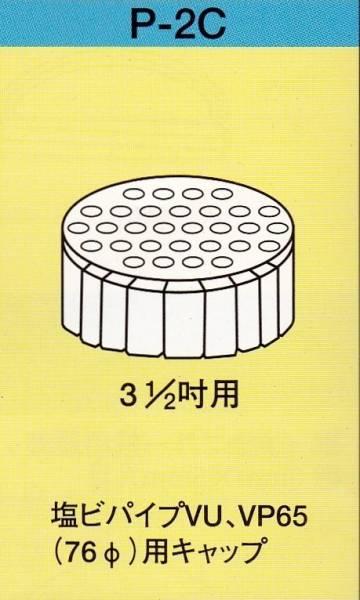 イケダ式スカッパー 塩ビパイプ3.5インチ用キャップ「P-2C」_画像1