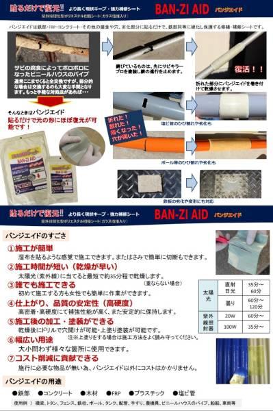 強力補修シート バンジエイド BAN-ZI AID Mサイズ 10×15cm_画像2