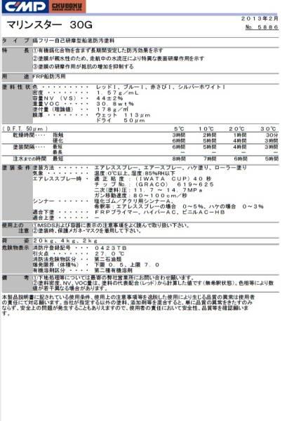 船底塗料「マリンスター 30G ブルー 2㎏」中国塗料_画像2