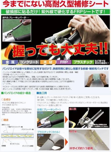 強力補修シート バンジエイド BAN-ZI AID Mサイズ 10×15cm_画像3