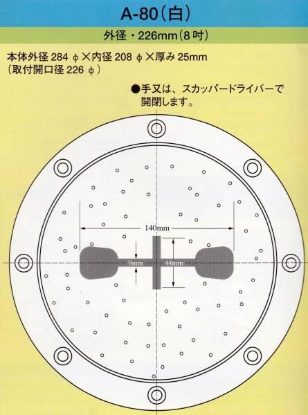 イケダ式スカッパー デッキ用「A-80」_画像1