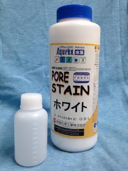 小分け 水性顔料着色剤「ポアーステイン ホワイト 100ml」木工用_画像1
