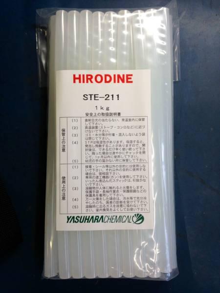 ホットメルト接着剤「ヒロダイン STE-211」1㎏ ヤスハラケミカル_画像1