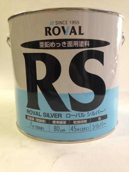 塗る常温亜鉛メッキ「ローバルシルバー 3.5㎏」ローバル株式会社_画像1