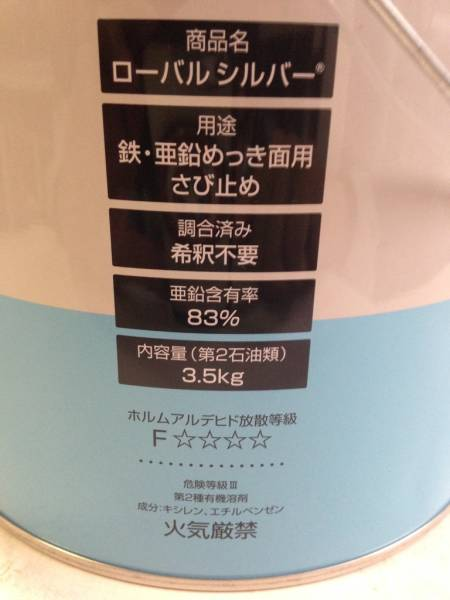 塗る常温亜鉛メッキ「ローバルシルバー 3.5㎏」ローバル株式会社_画像3