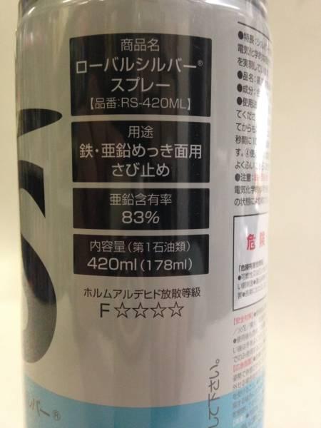 送料込み 塗る常温亜鉛メッキ「ローバルスプレー シルバー 420mlx1本」_画像3