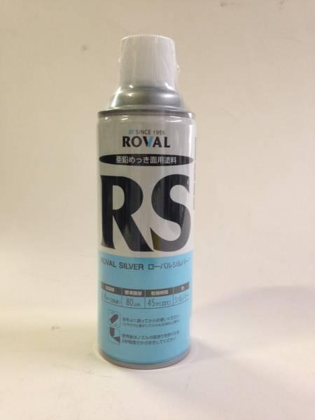送料込み 塗る常温亜鉛メッキ「ローバルスプレー シルバー 420mlx1本」_画像1