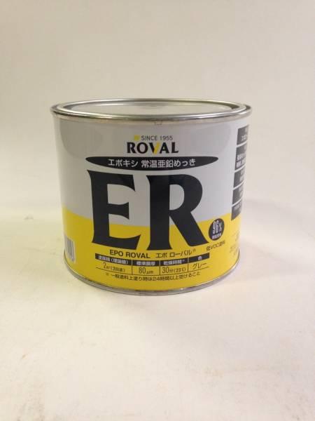 塗る常温亜鉛メッキ「エポローバル 1㎏」ローバル株式会社_画像1