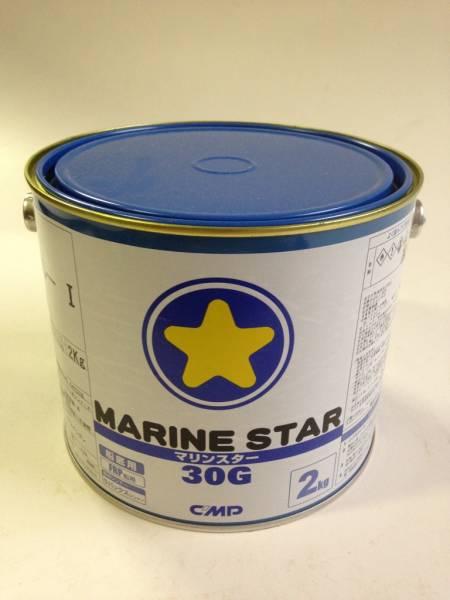 船底塗料「マリンスター 30G ブルー 2㎏」中国塗料_画像1