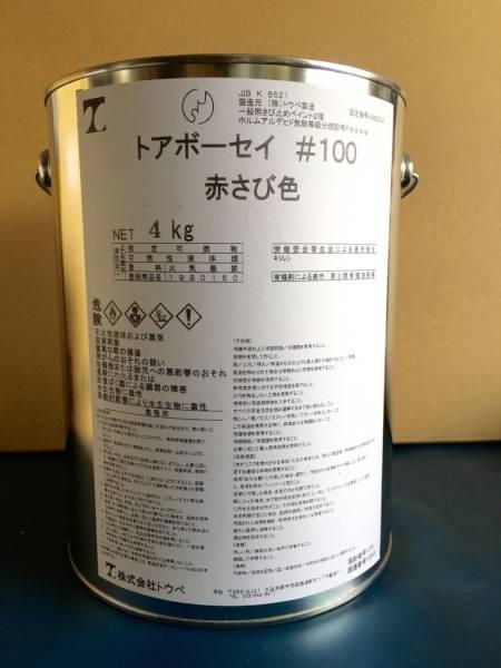 送料込み 小分け JIS K 5621 2種 フタル酸樹脂さび止め塗料「トアボーセイ #100 赤さび色 4㎏」_画像1
