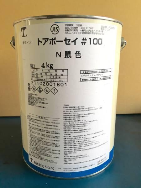 小分け JIS K 5621 2種 フタル酸樹脂さび止め塗料「トアボーセイ #100 鼠色 4㎏」_画像1