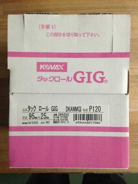 のり付き研磨紙「タックロール ギグ P120 95mm巾x25m」KOVAX_画像1