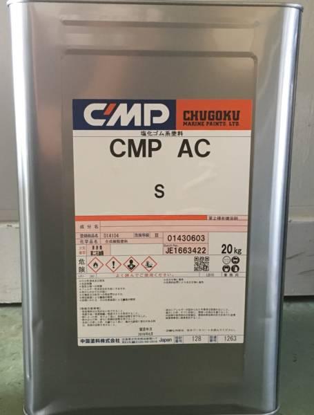 錆止め塗料 中国塗料「CMP-AC シルバー 20㎏」(旧名:ラバックス-AC)_画像1