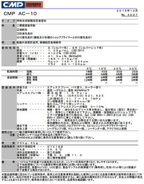 錆止め塗料 中国塗料「CMP-AC シルバー 4㎏」(旧名:ラバックス-AC) 小分け品_画像2