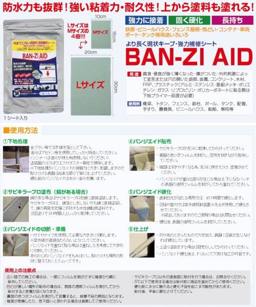 強力補修シート バンジエイド BAN-ZI AID Mサイズ 10×15cm_画像1
