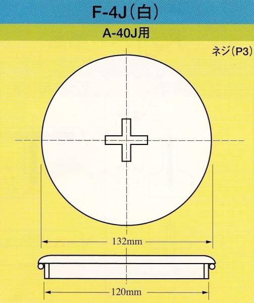 イケダ式スカッパー デッキ、スカッパー用 A-40J フタ「F-4J」_画像1