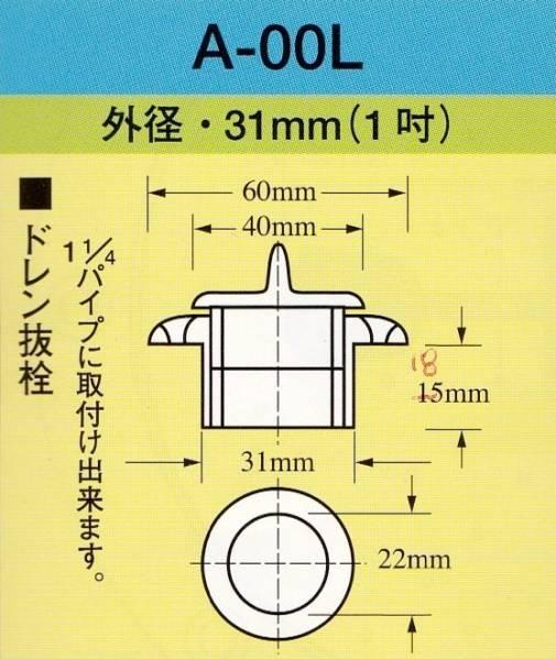 イケダ式スカッパー ドレン抜き栓「A-00L」_画像1