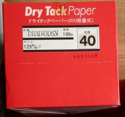 在庫処分特価 日本研紙 のり着脱式 ドライタックペーパー #40 100枚1箱 125㎜Φ_画像1