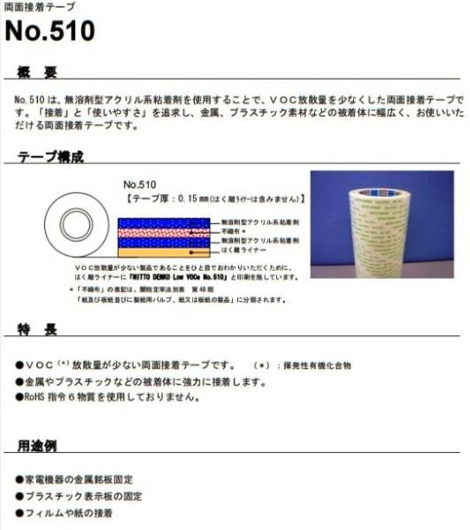 日東電工 両面テープ No.510「50mm幅x20m」1巻から_画像2
