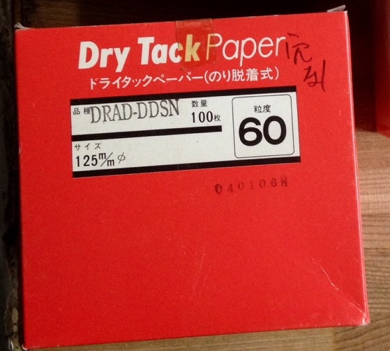 在庫処分特価 日本研紙 のり着脱式 ドライタックペーパー #60 100枚1箱 125㎜Φ_画像1