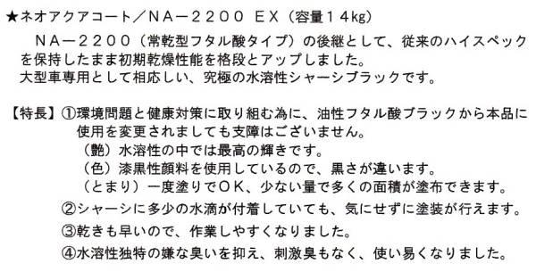 水溶性 シャーシ超ブラック ネオアクアコート「NA-2200EX 匠 14㎏」アルキッド樹脂_画像2