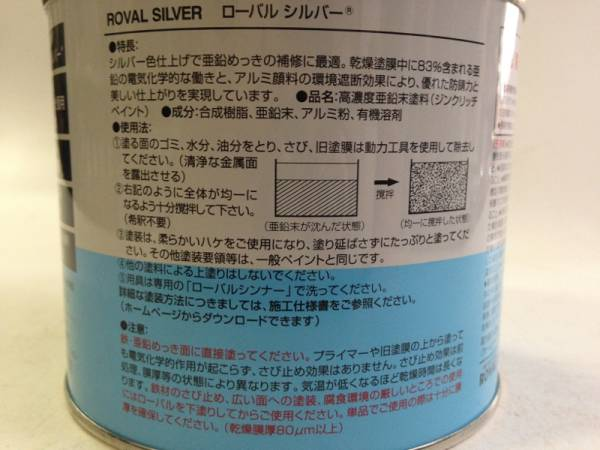 塗る常温亜鉛メッキ「ローバルシルバー 3.5㎏」ローバル株式会社_画像2