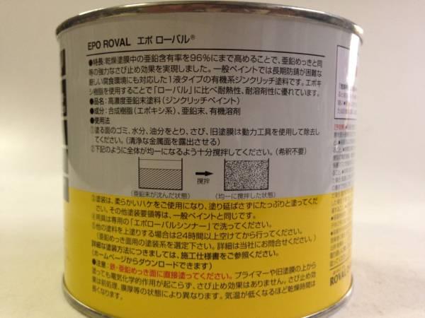 塗る常温亜鉛メッキ「エポローバル 1㎏」ローバル株式会社_画像3