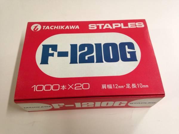特価 ハンマータッカー用ステープル「F-1210G」20箱 1ケース タチカワ_画像1
