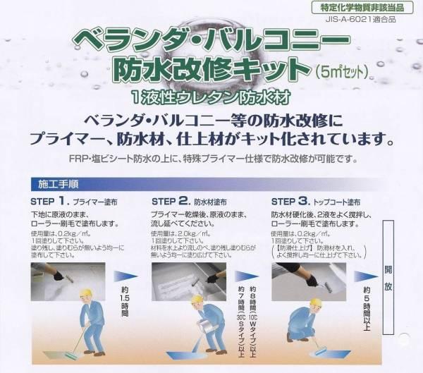 1液ウレタン ベランダ・バルコニー防水改修 5㎡分キット_画像1