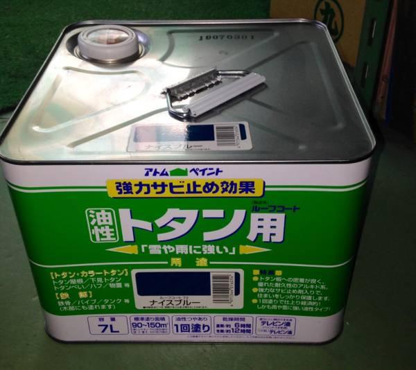 送料込み 油性トタン用ペイント「ルーフコート ナイスブルー 7L」アトムハウスペイント_画像1
