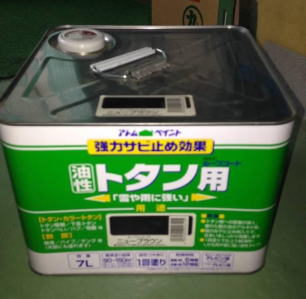 送料込み 油性トタン用ペイント「ルーフコート ニューブラウン 7L」アトムハウスペイント_画像1